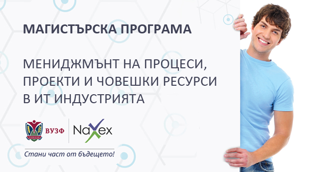 """Новата магистърска програма на Naxex и ВУЗФ – """"Мениджмънт на процеси, проекти и човешки ресурси в ИТ индустрията"""""""