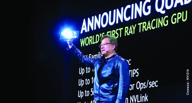 Изпълнителният директор на NVIDIA преобърна компютърната графика с Turing