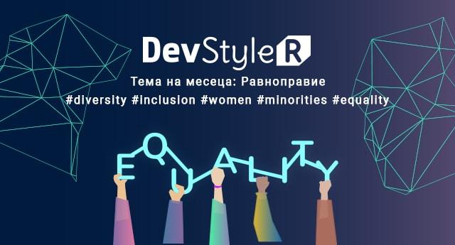 DevStyler тема на месец септември: Равноправие