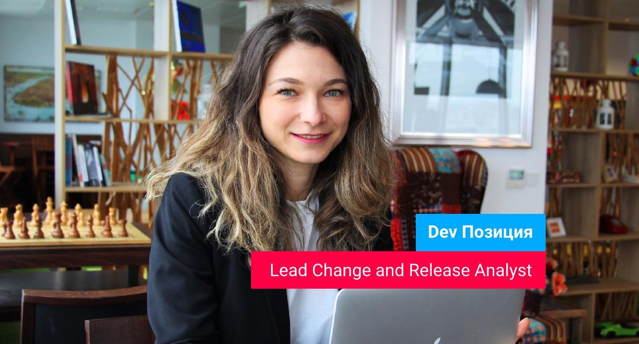 Десислава Ташева: Какво е да си Change and Release Analyst