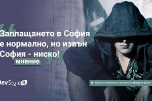 Заплащането в IT сектора извън София е ниско