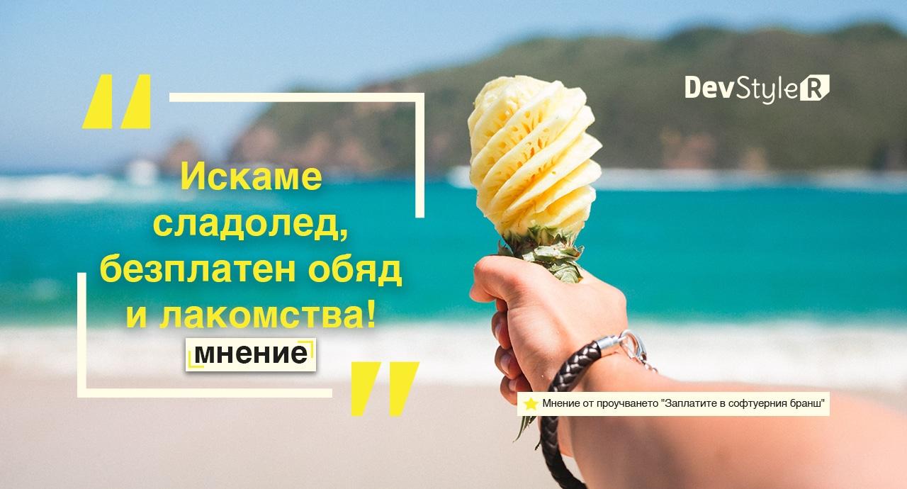 IT специалистите: Искаме сладолед, безплатен обяд и лакомства