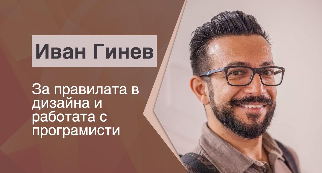 Иван Гинев за правилата в дизайна и работата с програмисти