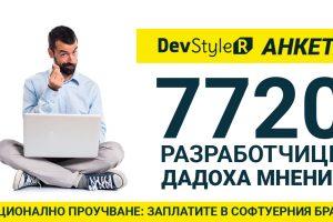 7720 отговора в анкетата на DevStyleR!