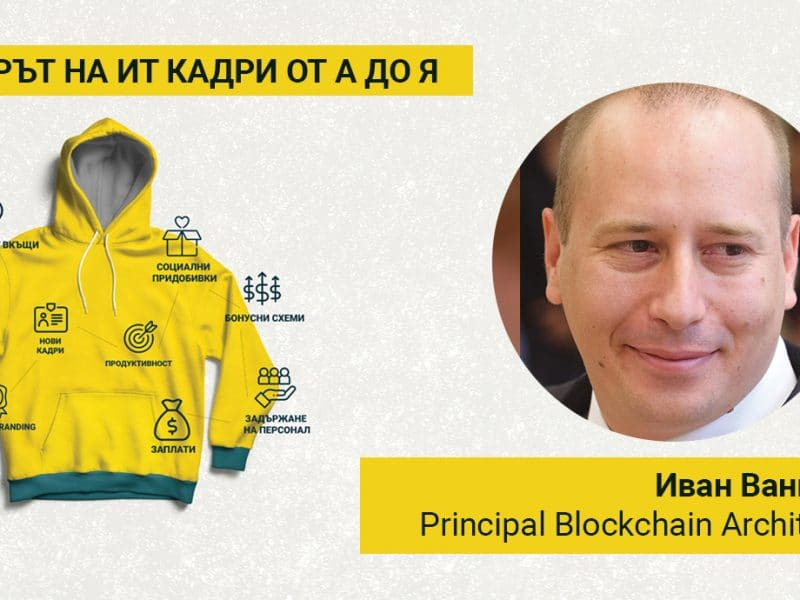 Иван Ванков: Нетрадиционните HR подходи не работят при намиране на квалифициран IT персонал