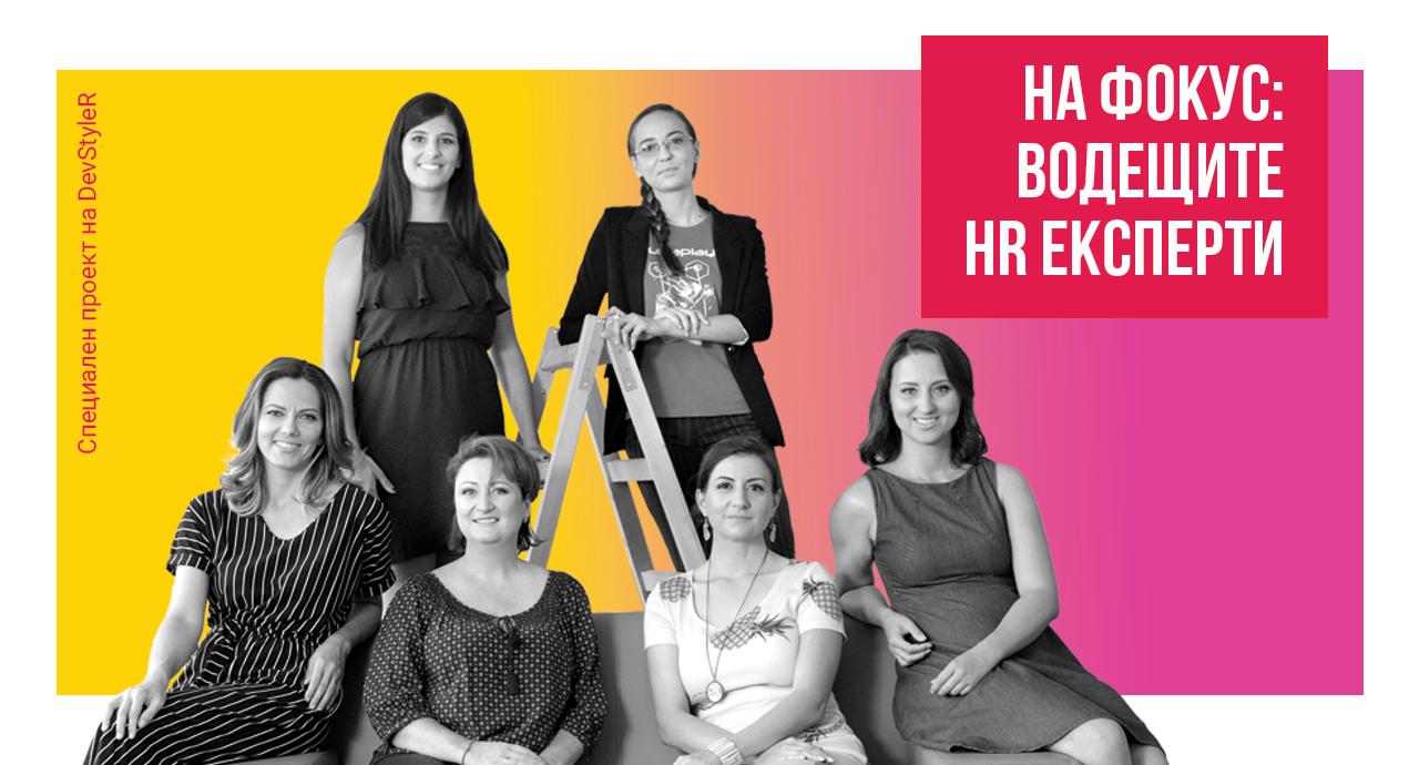 Водещите HR експерти