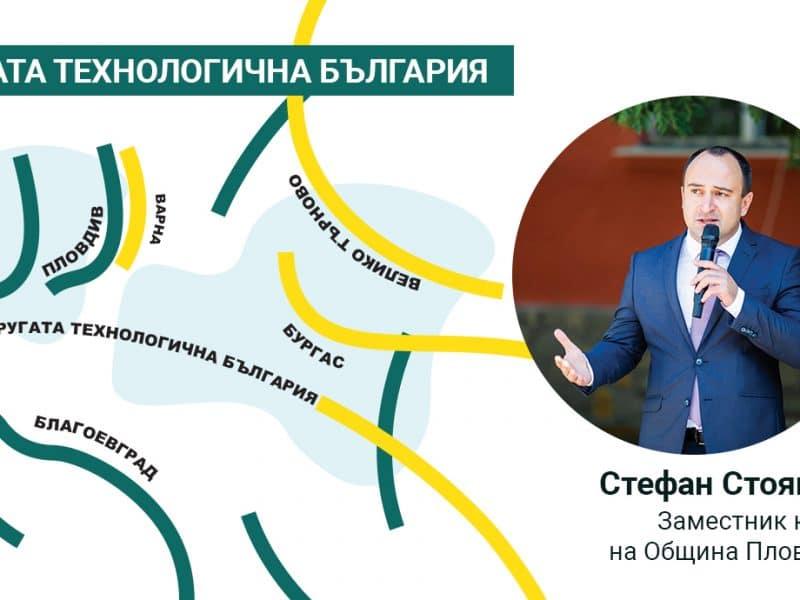 Стефан Стоянов: Недостигът на ИТ кадри е световен проблем