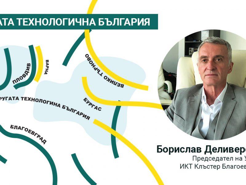 Борислав Деливерски: Бюрокрацията и бумащината отказват предприемача