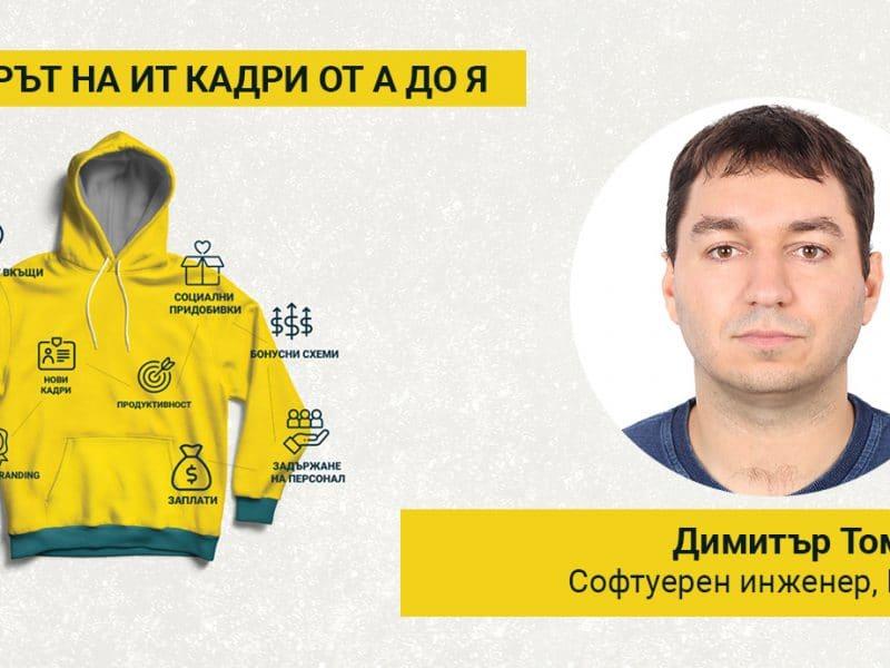 Димитър Томов: У нас липсват родни ИТ продукти и високи цели