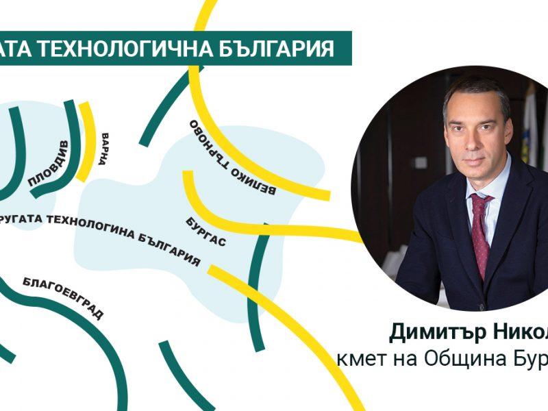 Димитър Николов: Нашата цел е дългосрочна