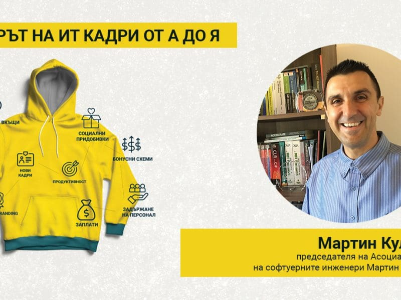 Мартин Кулов: Пазарът се нуждае от повече качество