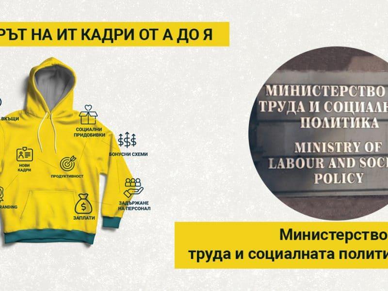 Инвестициите в дигиталните умения на работната сила са приоритет за Министерството на труда и социалната политика
