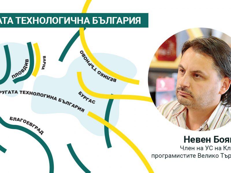 Частният бизнес и общината подкрепят Клуба на програмистите във Велико Търново