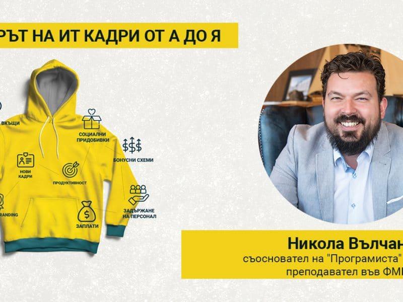 Никола Вълчанов: Пловдив все по-често печели битката със София за квалифицирани специалисти