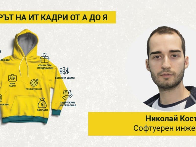 Николай Костов: Градът не трябва да има значение за заплатата на програмиста