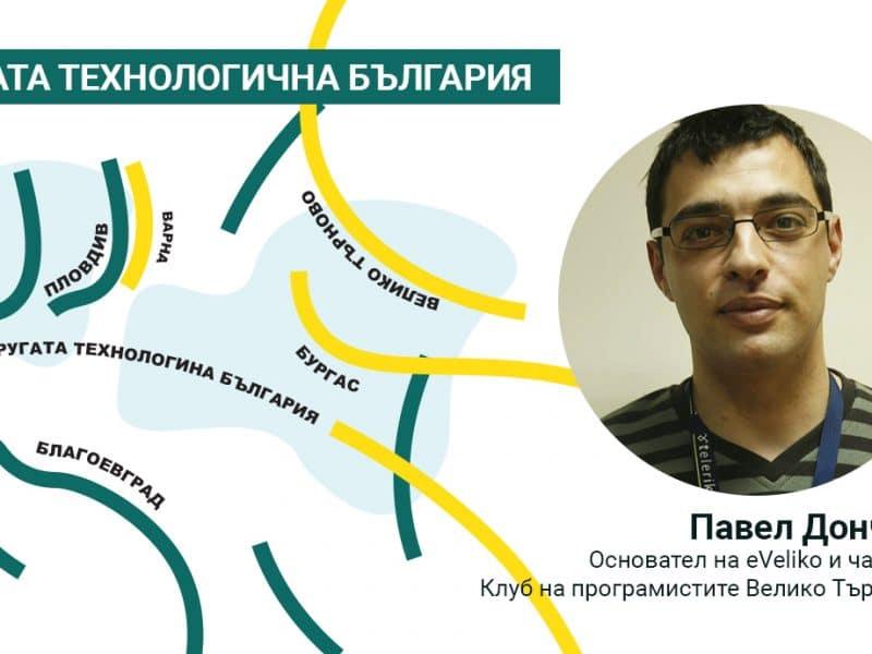 Павел Дончев: Липсата на пренасищане лесно се бърка с глад за кадри