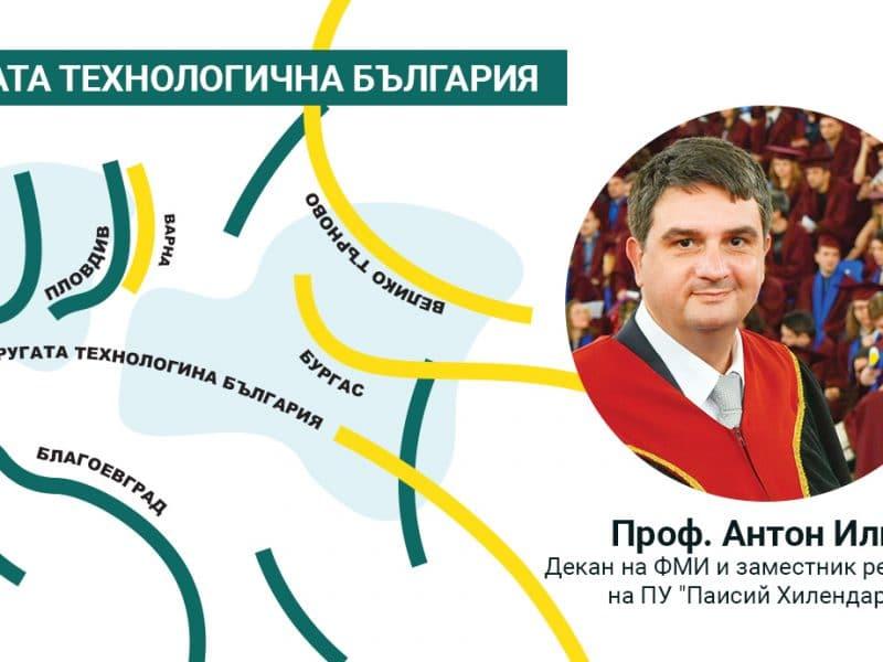 Проф. Антон Илиев: Вдига се летвата на очакванията към кадрите и фирмите