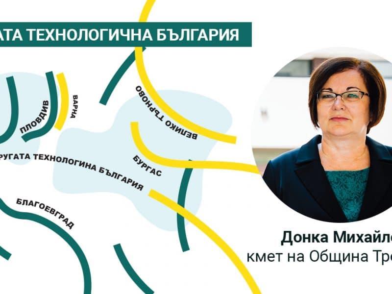 Донка Михайлова: Радва ни фактът, че голяма технологична компания работи на наша територия