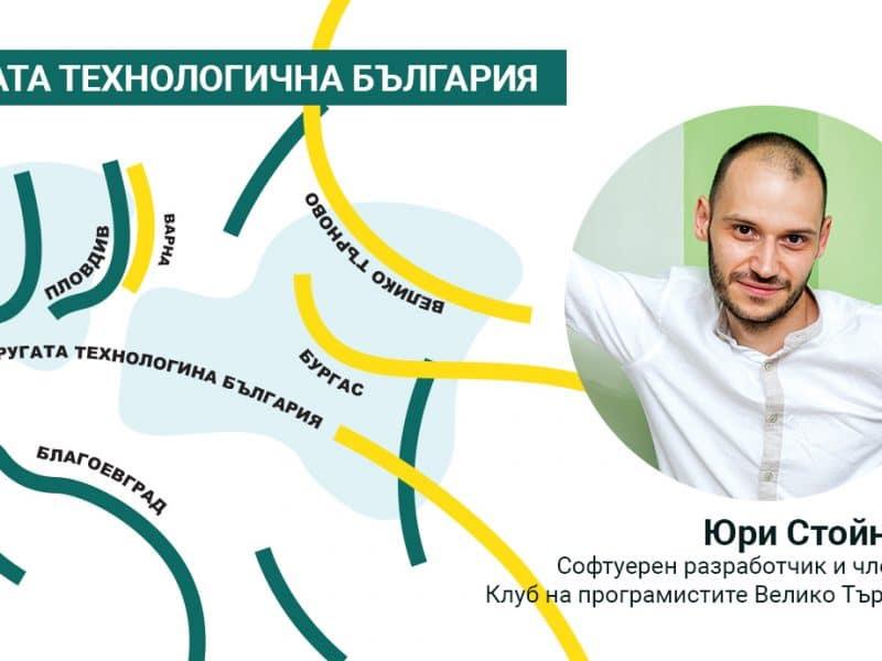 Юри Стойнов: Няма достатъчно подготвени хора за големи инвестиции в IT в града
