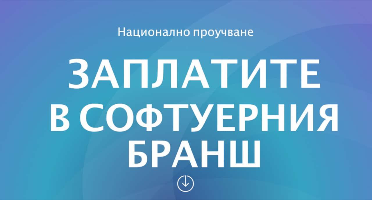 """Национално проучване """"Заплатите в Софтуерния Бранш"""" 2"""