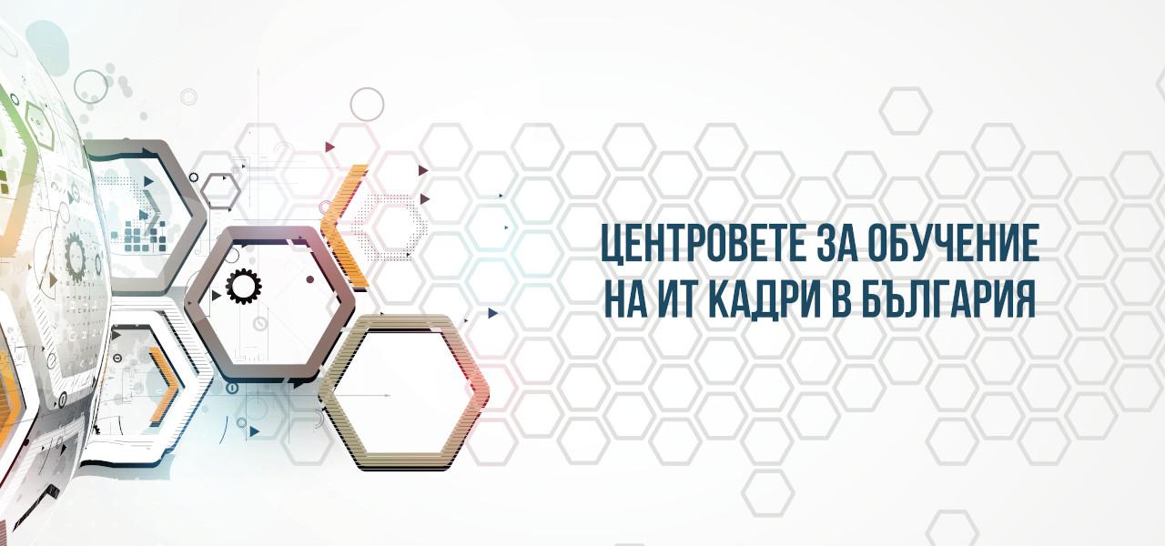 """Заявка за брошура """"Обучение на ИТ Кадри в България"""""""