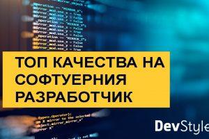 Какви качества трябва да притежава софтуерният разработчик?