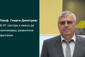 Проф. Георги Димитров: В ИТ сектора е важно да притежаваш развинтена фантазия