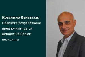 Красимир Беневски: Повечето разработчици предпочитат да си останат на Senior позицията