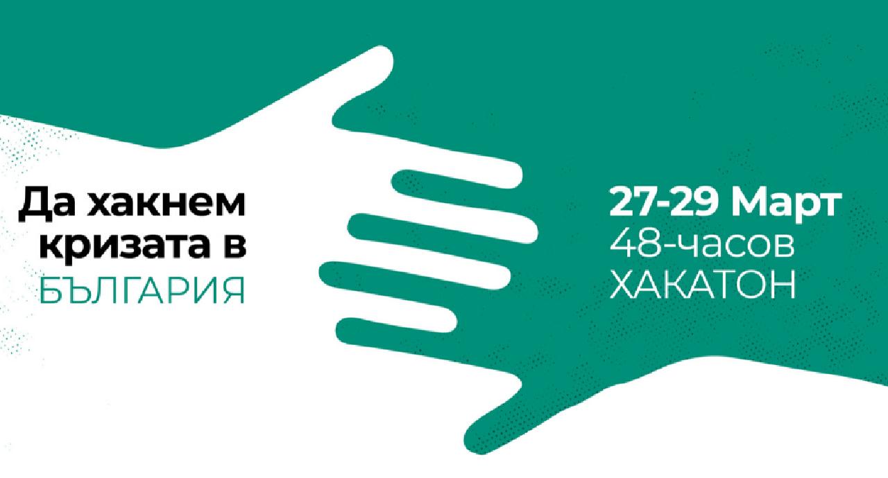 Български предприемачи дават 15 000 лева за проекти срещу COVID-19 кризата
