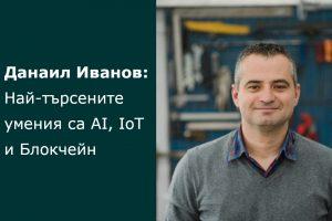 Данаил Иванов: Най-търсените умения са AI, IoT и Блокчейн