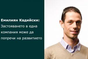 Емилиян Кадийски: Застояването в една компания може да попречи на развитието