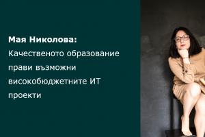 Мая Николова: Качественото образование прави възможни високобюджетните ИТ проекти