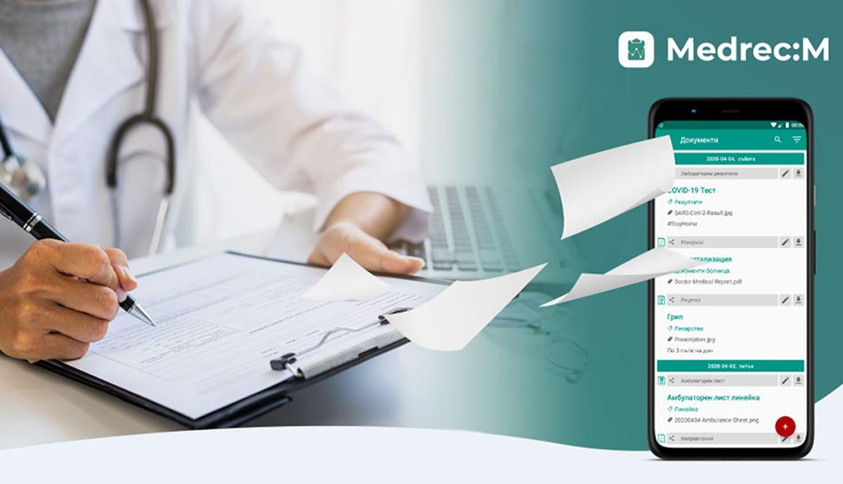 Сирма пусна Medrec:M 2.0  с възможност за управление на документи