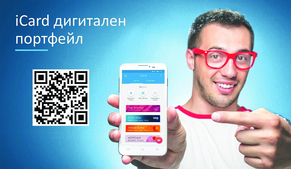 iCard дигитален портфейл – сигурни и безконтактни плащания