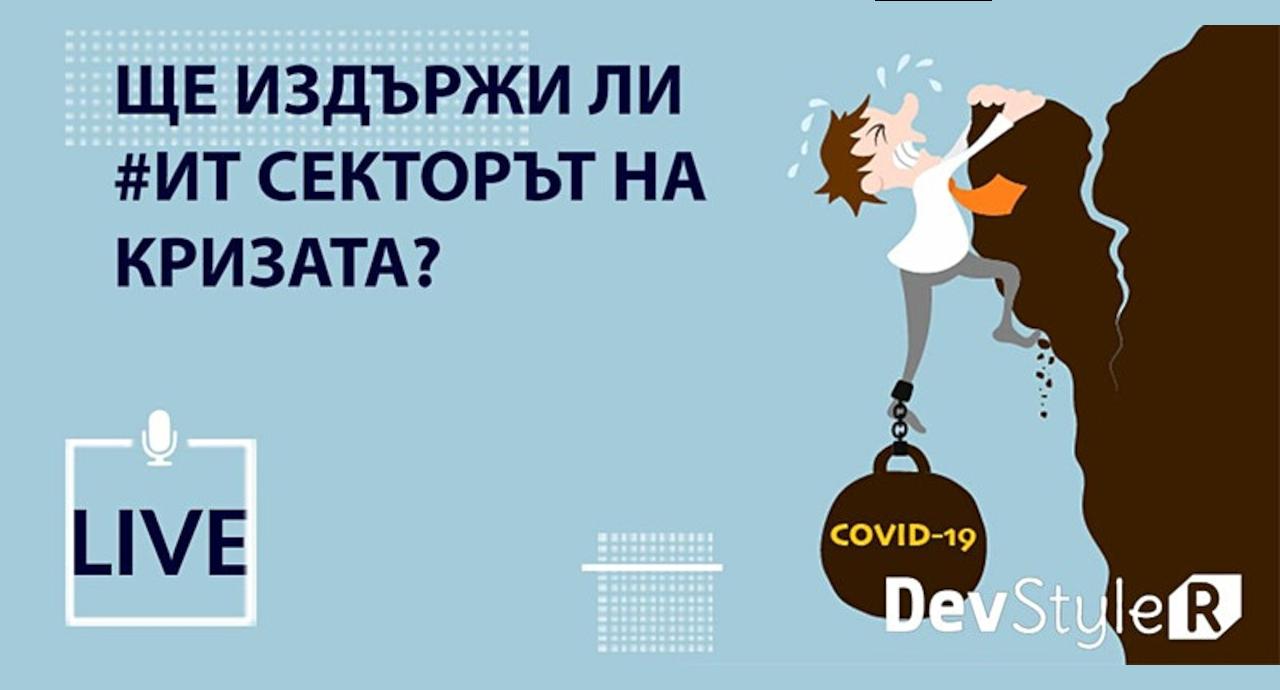 Онлайн Дискусия: Задава ли се криза в ИТ сектора?