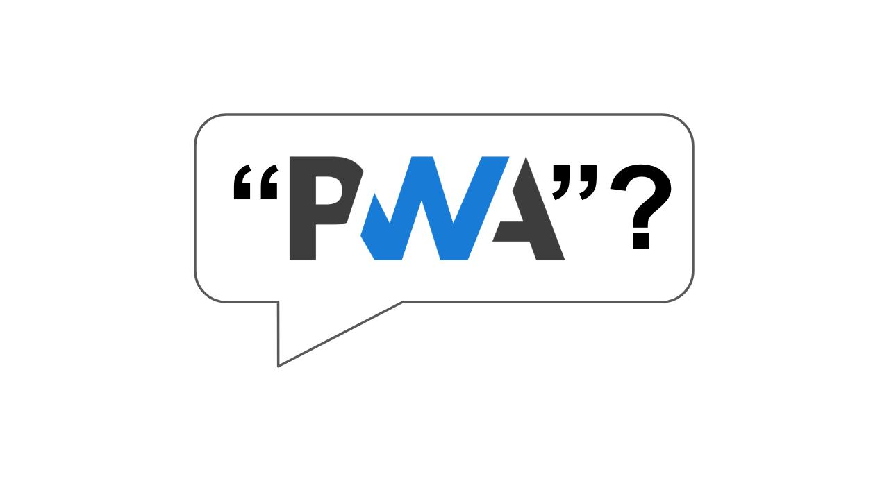 PWA—технология за всички платформи