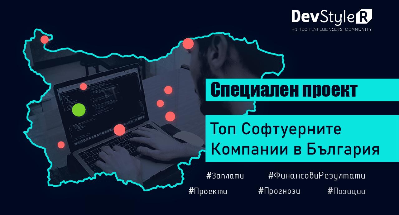 Кои са Toп софтуерните компании в България?