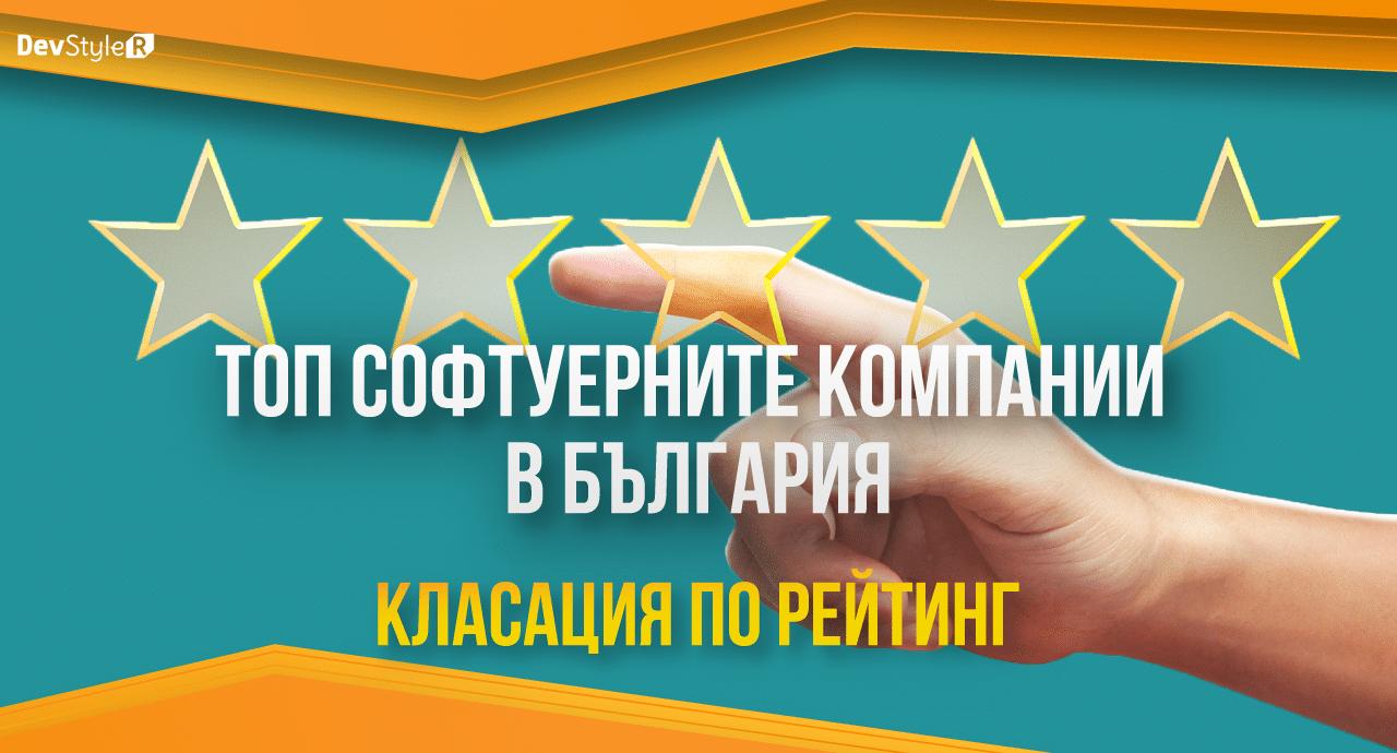 Топ Софтуерните Компании в България