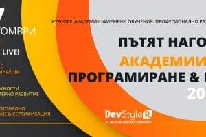 """""""Пътят нагоре: Академиите, програмиране и ИТ"""" онлайн дискусия"""