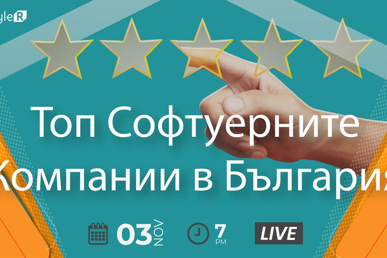 """Очаквайте онлайн дискусията на DevStyleR """"ТОП Софтуерните Компании"""""""