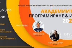 """Над 650 регистрирани за уебинара """"Пътят Нагоре: Академиите по Програмиране и ИТ"""""""