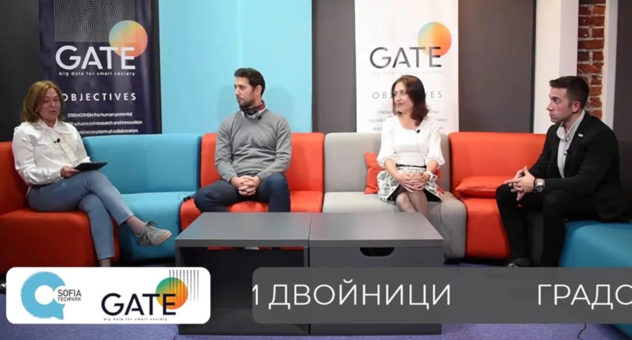 Умните градове – сътрудничество между Институт GATE и Столична община
