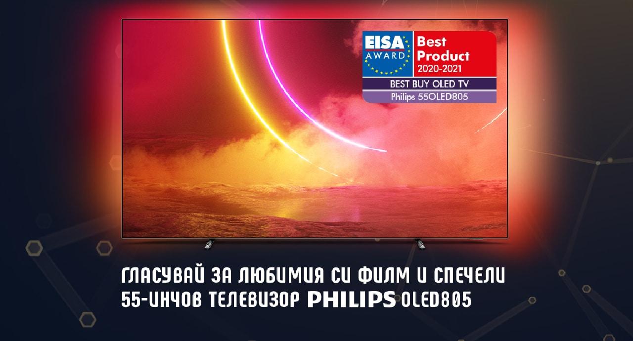 ЕСА 2020 – гласувайте в класацията за най-добро развлекателно съдържание
