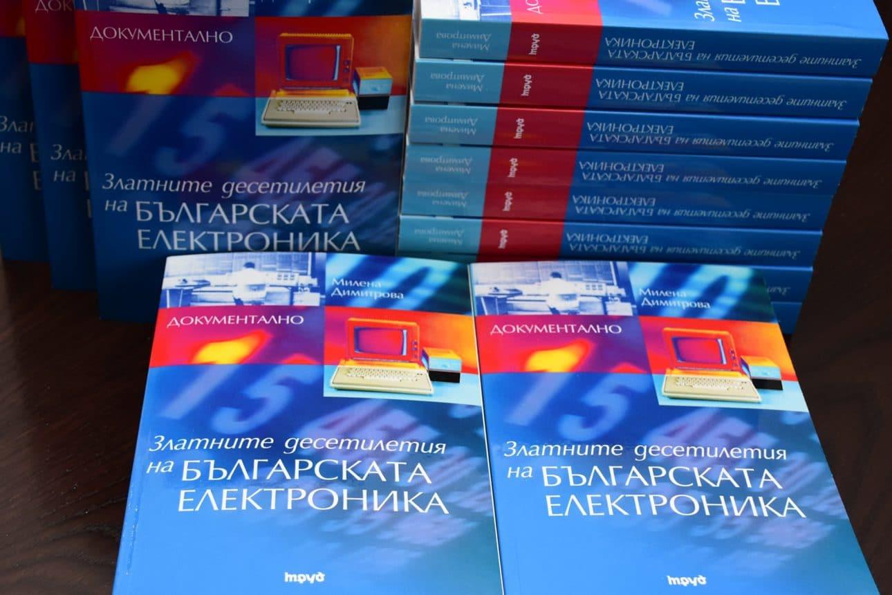 25 години БАИТ, асоциацията дарява книга на бъдещите ИТ кадри