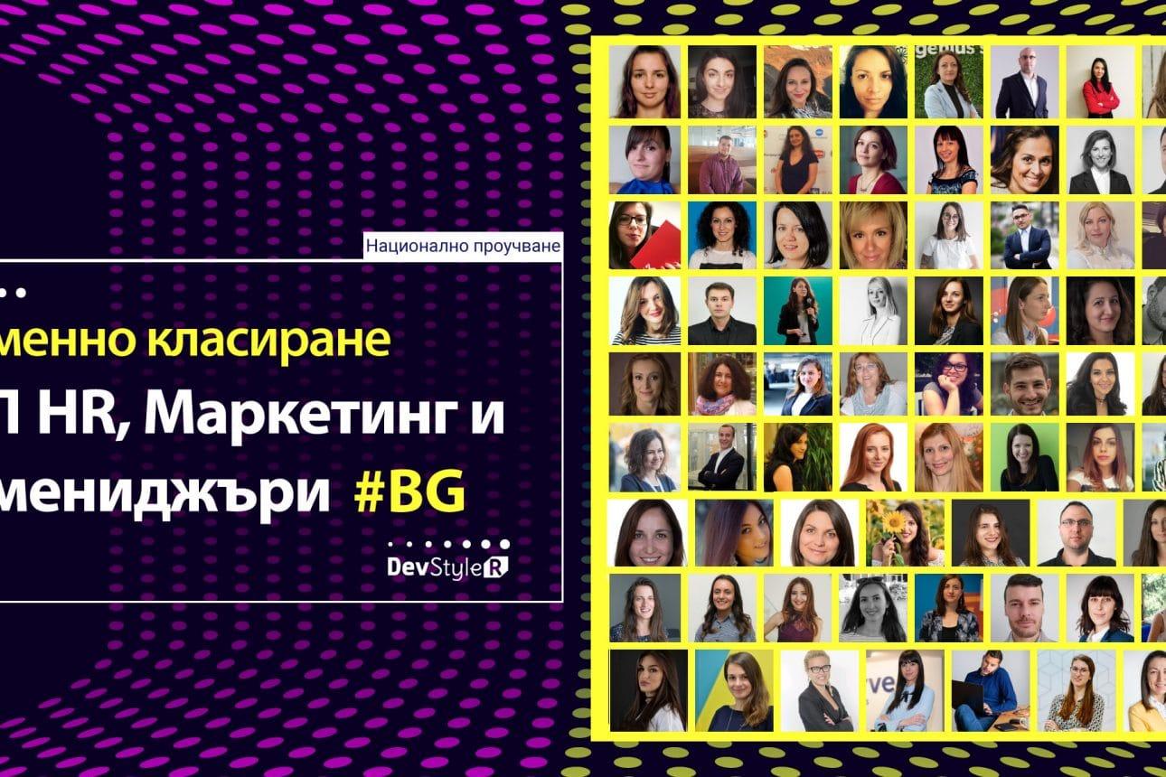Само дами в ТОП 10 HR, Маркетинг и PR мениджъри