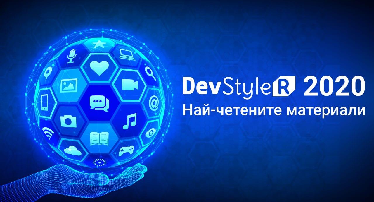 Ето кои са най-четените материали на DevStyleR за 2020 г.