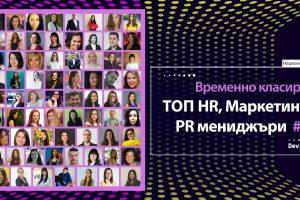 """Дамите продължават напълно да доминират в """"ТОП HR, Маркетинг и PR мениджър"""""""