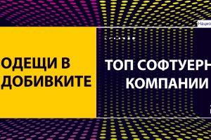 Кои са българските софтуерни с най-добрите придобивки?