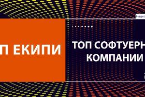 Кои са българските софтуерни компании с добър екип?