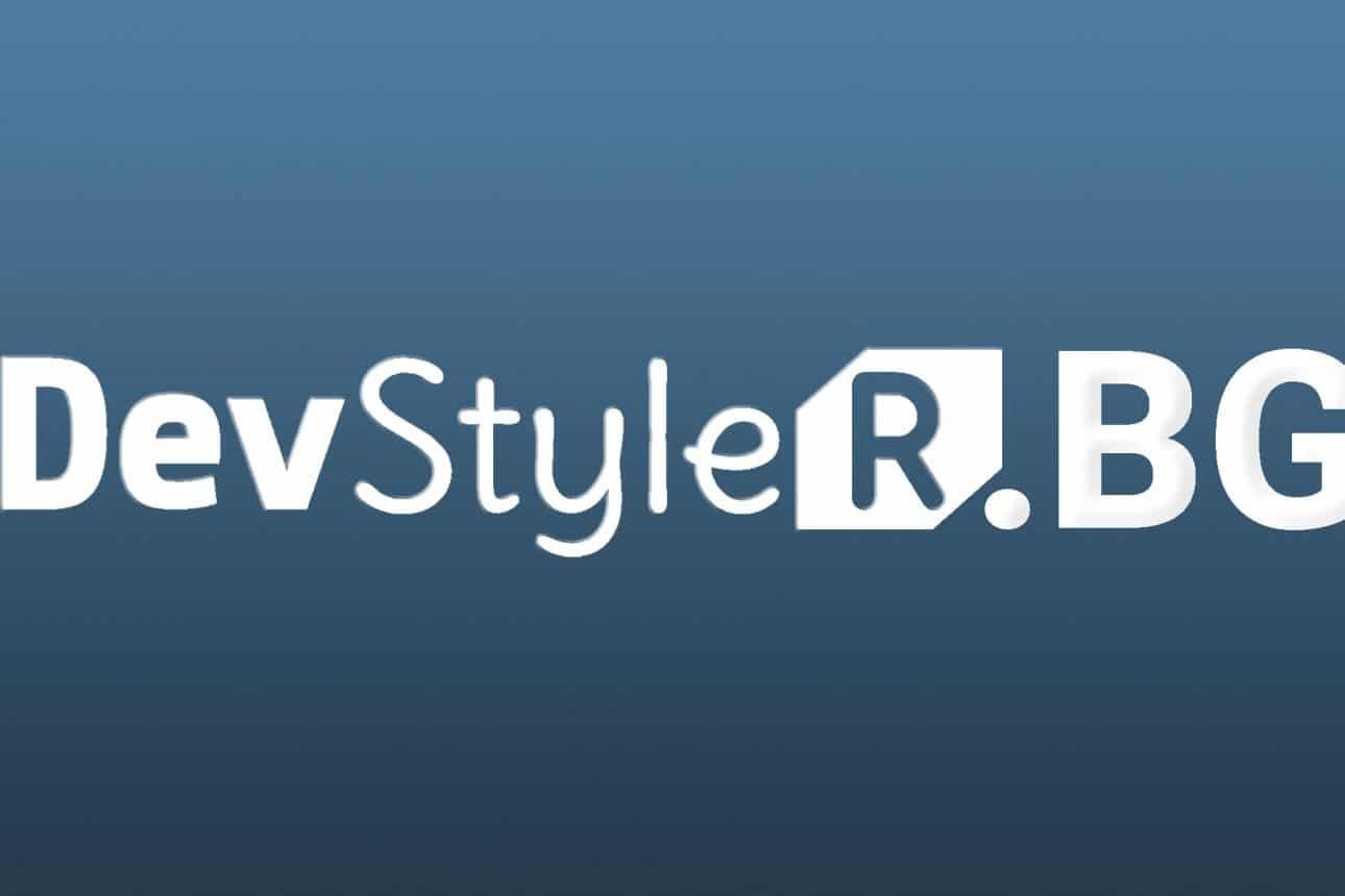 Българската версия на DevStyleR мигрира към .BG домейн!